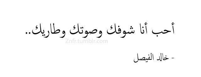 قصائد خالد الفيصل Hashtag On Twitter