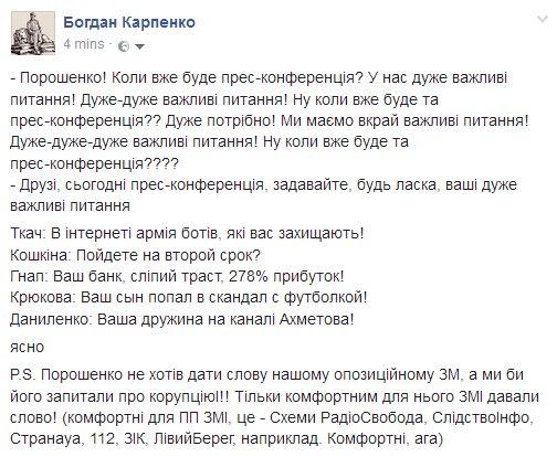 Бой с тенью: заметки на полях пресс-конференции Петра Порошенко - Цензор.НЕТ 187