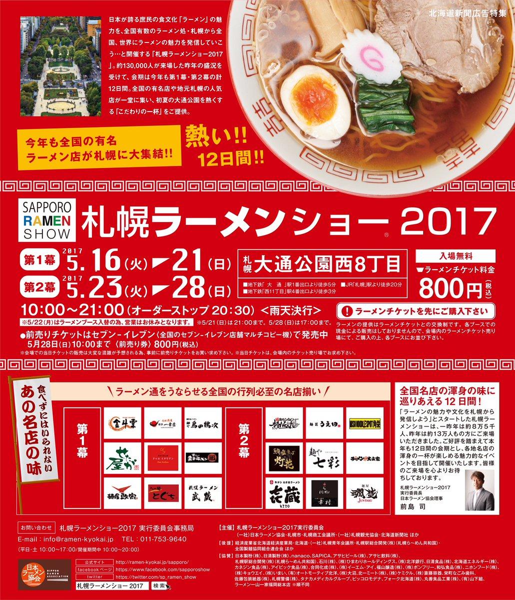"""札幌ラーメンショー2019 on Twitter: """"【札幌ラーメンショー2017明日 ..."""