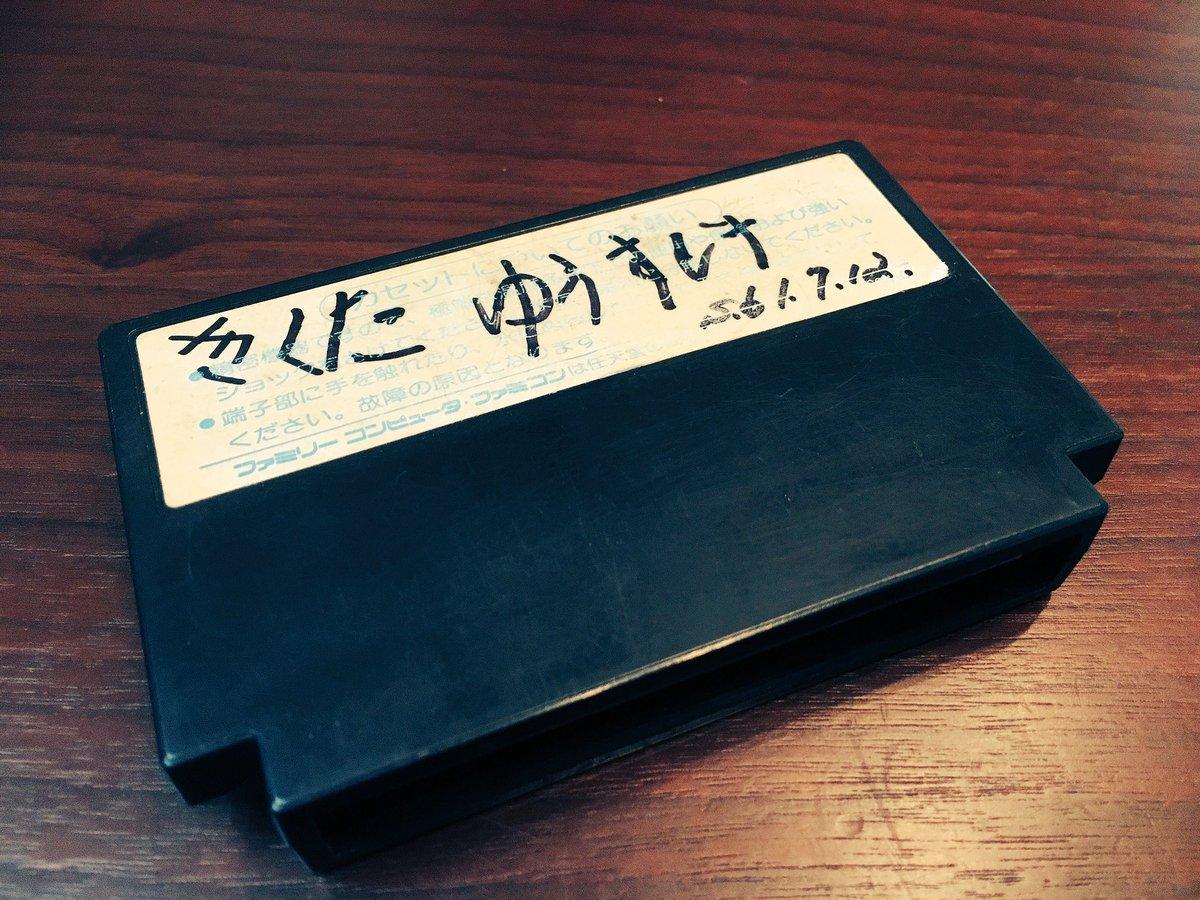 ファミコン版の裏面見たらおもっくそ知らん子の名前書かれてたw 昭和61年7月12日生まれの?きくたゆうすけくん!君のファミカセは海を渡って遥かスウェーデンまで行って別のゲームになって平成29年に日本に帰ってきたで! https://t.co/Pp2NWXL8jF