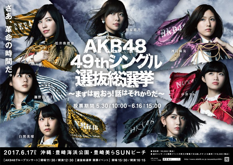 AKB48選抜総選挙2017