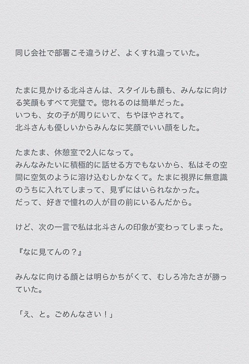 妄想 松村 北斗