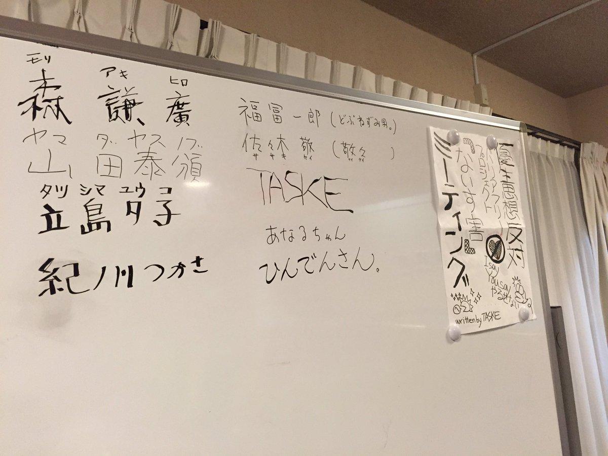 優生思想反対バリアフリープロジェクト「ないす害」ミーティング・千秋楽