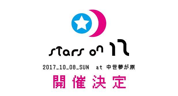 【拡散のご協力お願いいたしますー!】  STARS ON 17 開催決定! 今年もSTARS ON、よろしくお願いしまーす!!! #stars_on #スターズオン https://t.co/yzbUUJOOfa https://t.co/ajYtxLpVbX