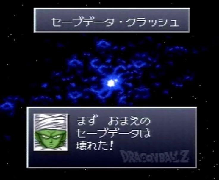 ドラゴンボールZ超悟空伝にセーブデータが破損した時の専用掛け合いがあったことを今になって知った・・・