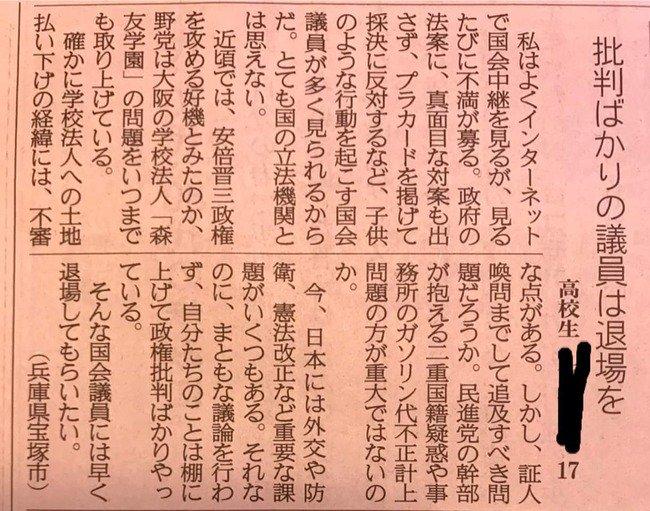 VIPPERな俺 : 【悲報】民進党さん、高校生に怒られる https://t.co/VvJxvK8erg https://t.co/qoBx7VeLqa