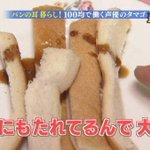 パンの耳で牛タンはやばいパンの耳暮らしがすごく悲しい。