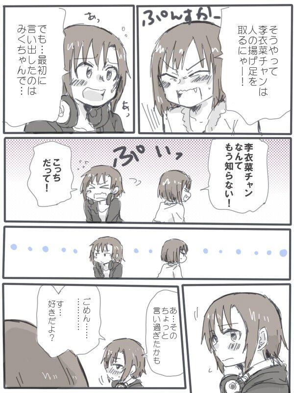 多田さんと前川さんの距離0で喧嘩
