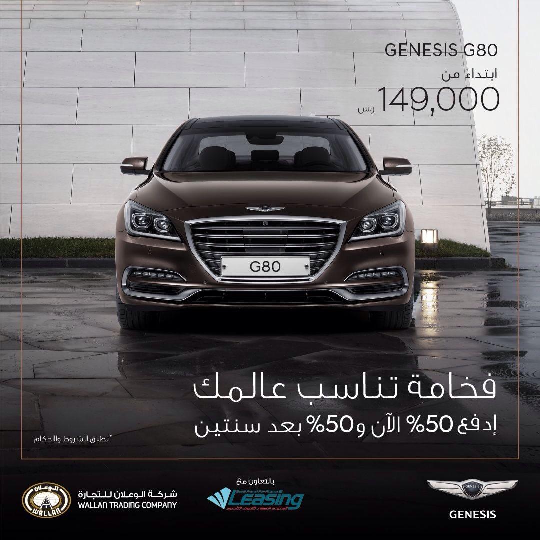 """عروض سيارات السعودية On Twitter: """"#عروض #سيارات #جينسس"""