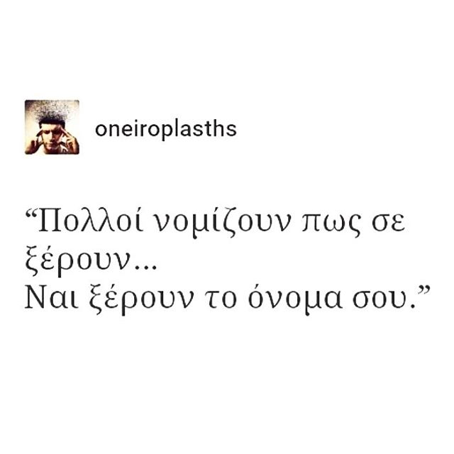 b652616e0800 Greek Quote on Twitter