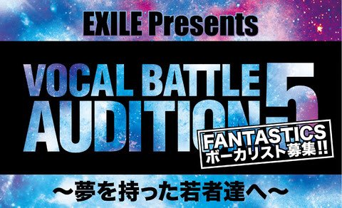 「EXILE Presents VOCAL BATTLE AUDITION 5 ~夢を持った若者達へ~」開催決定!!!  EXILEの世界・佐藤大樹率いるパフォーマー集団「FANTASTICS」のボーカリストを探すべく開催!!! m.tribe-m.jp/news/detail?ne…