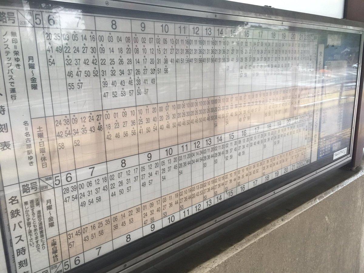 時刻 表 市バス アプリ 名古屋 名古屋市バス「笠寺西門」のバス時刻表