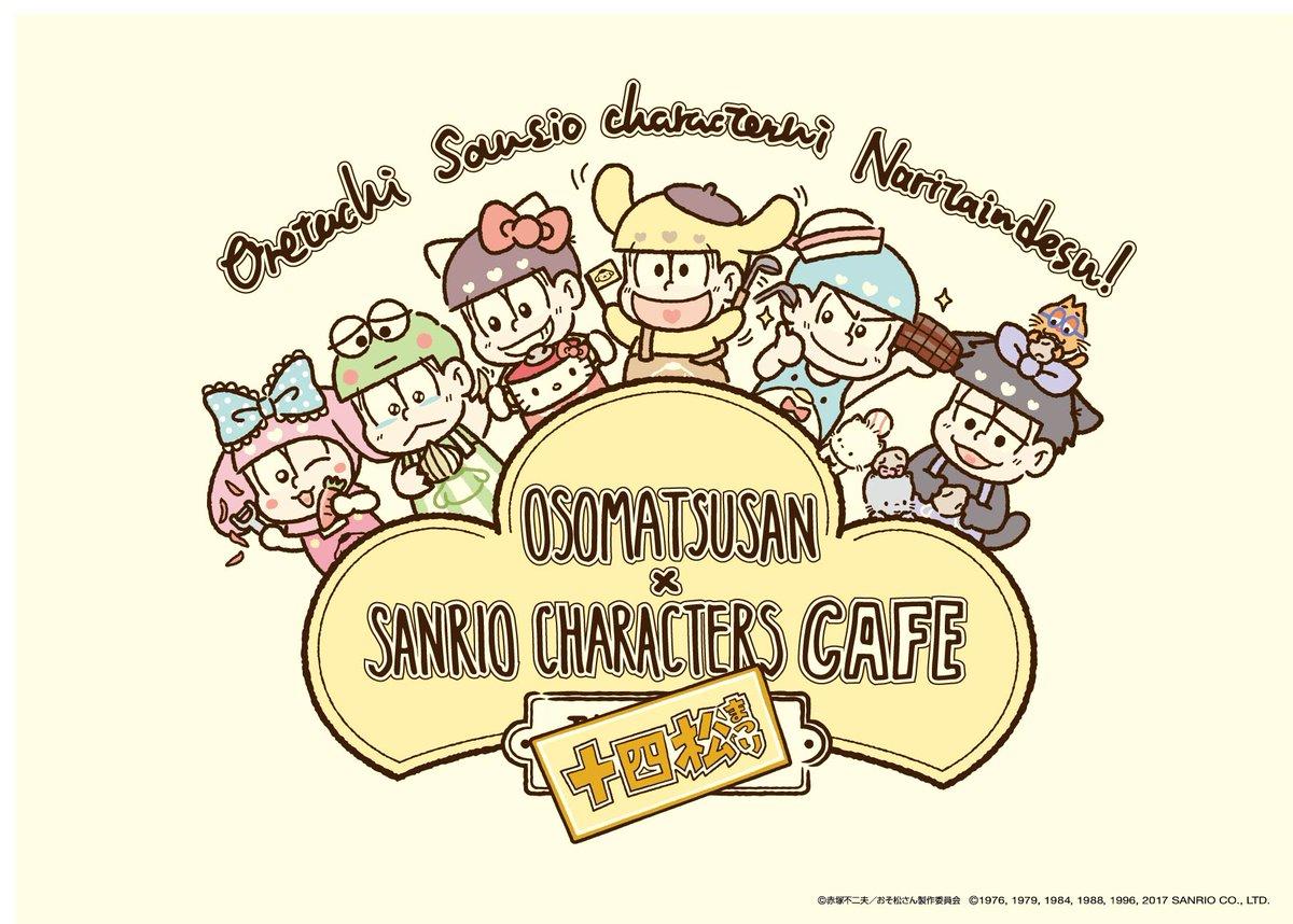 「十四松まつりカフェ」が5/15よりポムポムプリンカフェ梅田店と名古屋栄店にて開催中! 6月末までの期間限定オープンなので、是非遊びにきてね! #おそ松さん