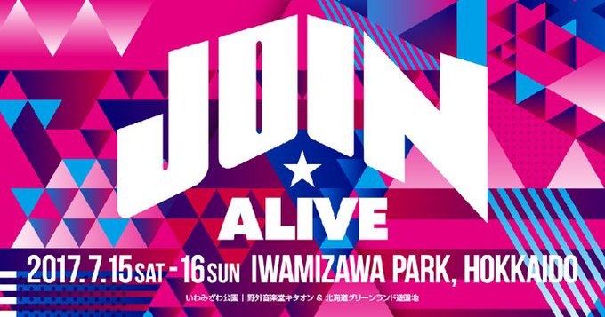 『JOIN ALIVE 2017』第3弾出演アーティスト