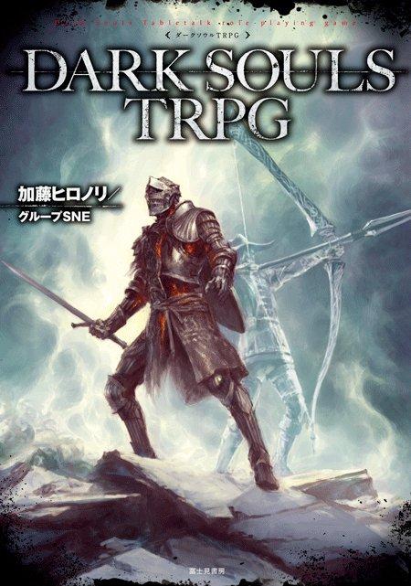 【5月20日新刊】 「DARK SOULS TRPG」 世界的人気を誇るアクションRPG、「ダークソウルⅢ」の世界をTRPGで遊べる本作。原作ゲームに登場する多彩な武器や魔術を駆使し、生と死が隣り合わせの戦いを楽しもう!