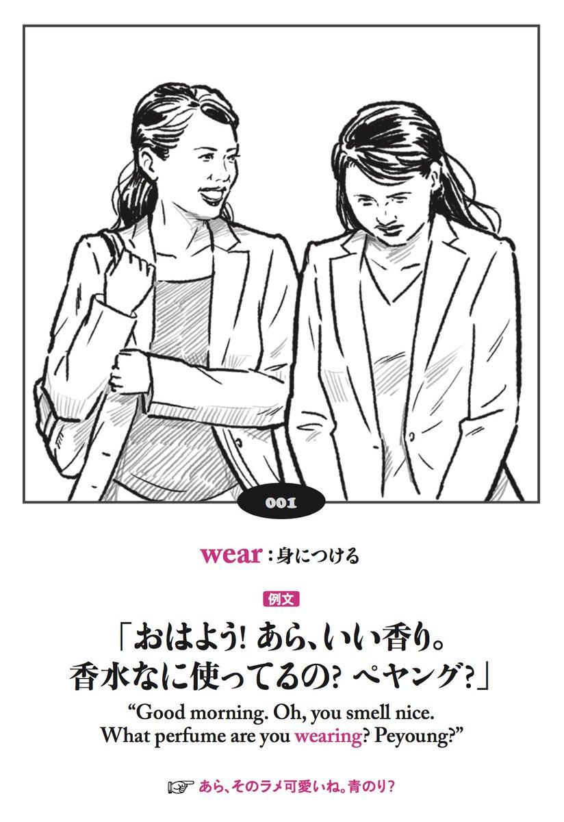 """出ない順 試験に出ない英単語 auf Twitter: """"「おはよう! あら、いい ..."""