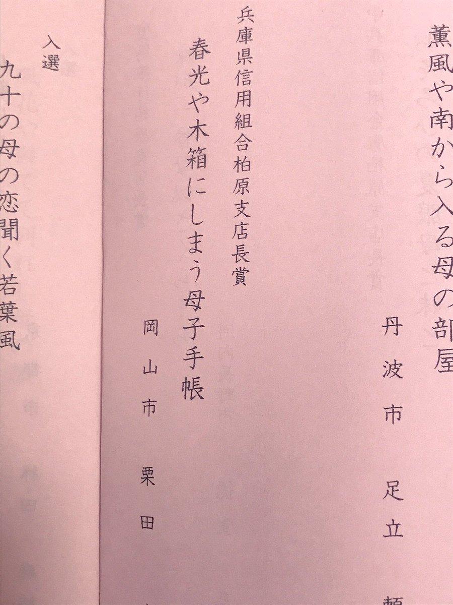 """岡山大学俳句研究部 on Twitter: """"おかはいの栗田歩くんが、兵庫県の ..."""