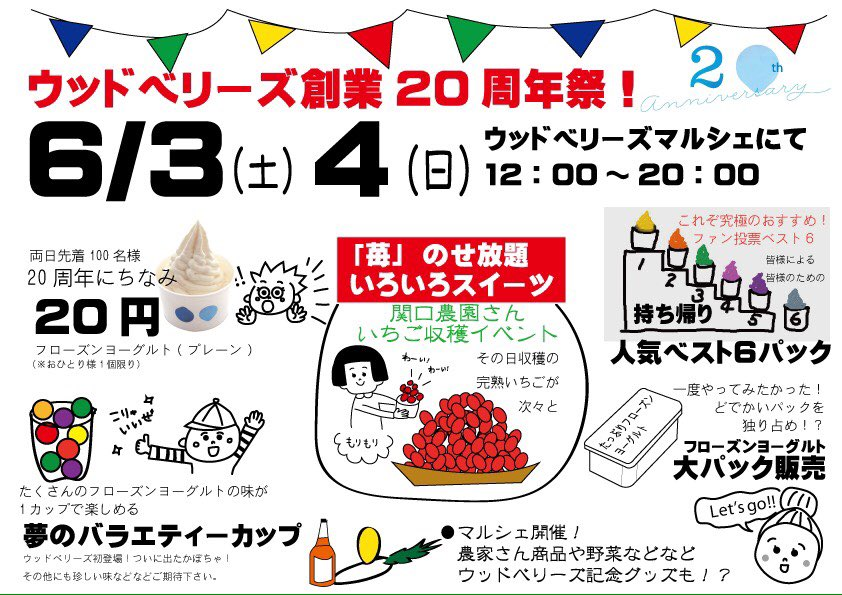 6/3.4  20周年 本祭祝祭やります!!! みなさま是非遊んでやってください!楽しみましょう!!!!!! https://t.co/E2mI4pcHZb
