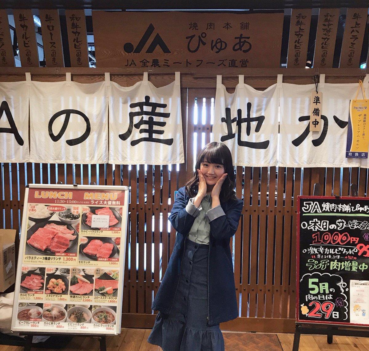 昨日は、どうビス×PPPで焼肉食べました✨🥓 なんと…焼肉''ぴゅあ''を発見💕  焼肉美味しかった♪♪  #ぴゅあ