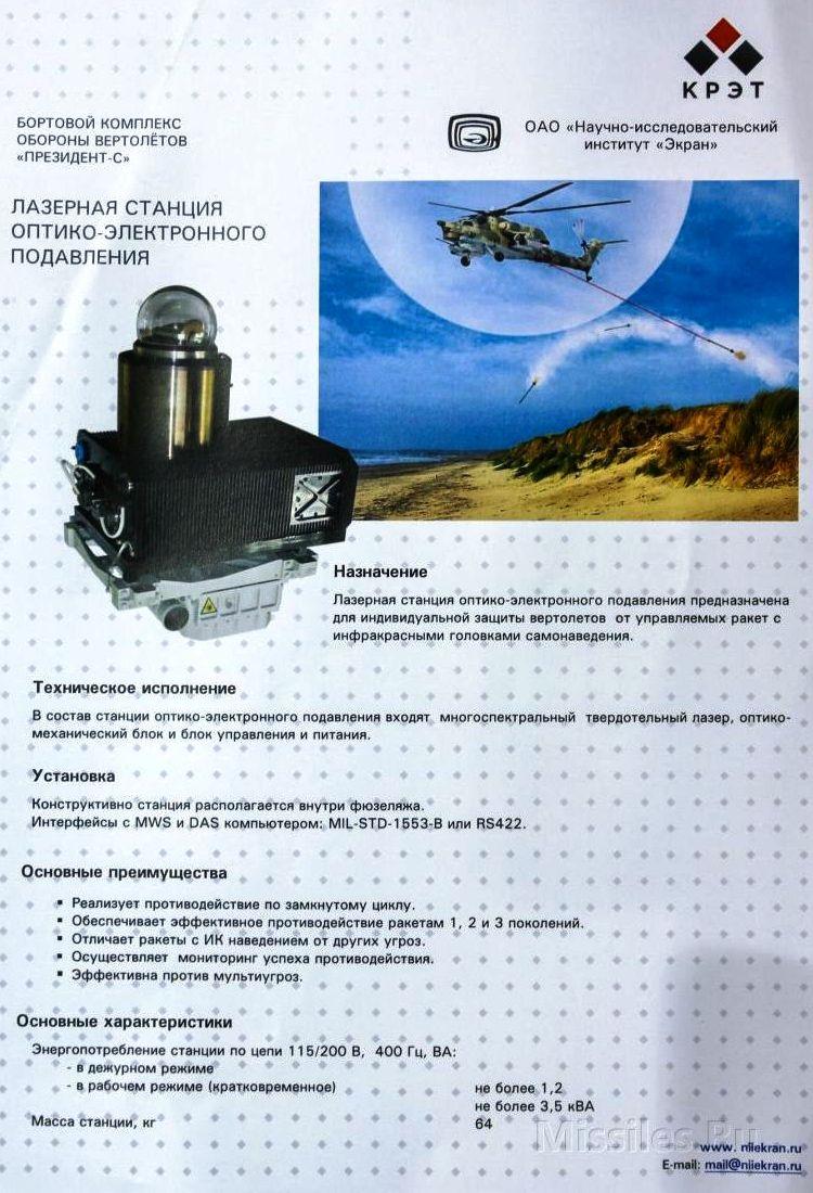 """منظومة """"President-C"""" تحمي الطائرات من الهجمات الصاروخية  C_7xTphV0AATVkh"""