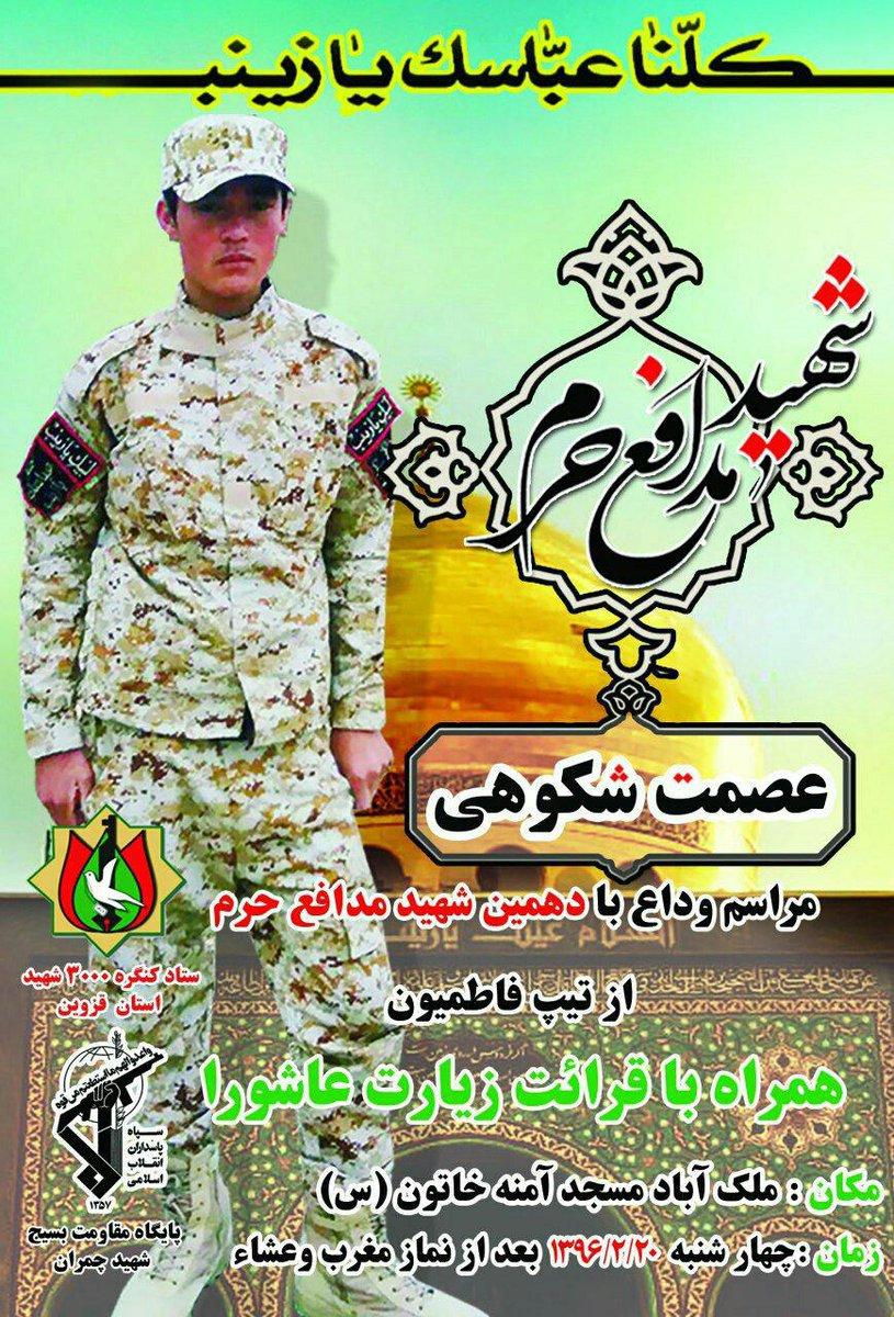 Afghan child soldier of IRGC Fatemiyon brigade, Esmat Shokoohi, killed in Syria, buried today in Qazvin, Iran.