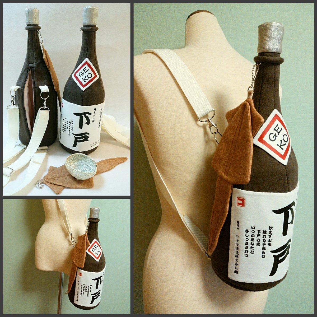一升瓶のバッグが出来ました❗ スルメのコースターが付いてます♥  sogo-seibu.jp/ike…