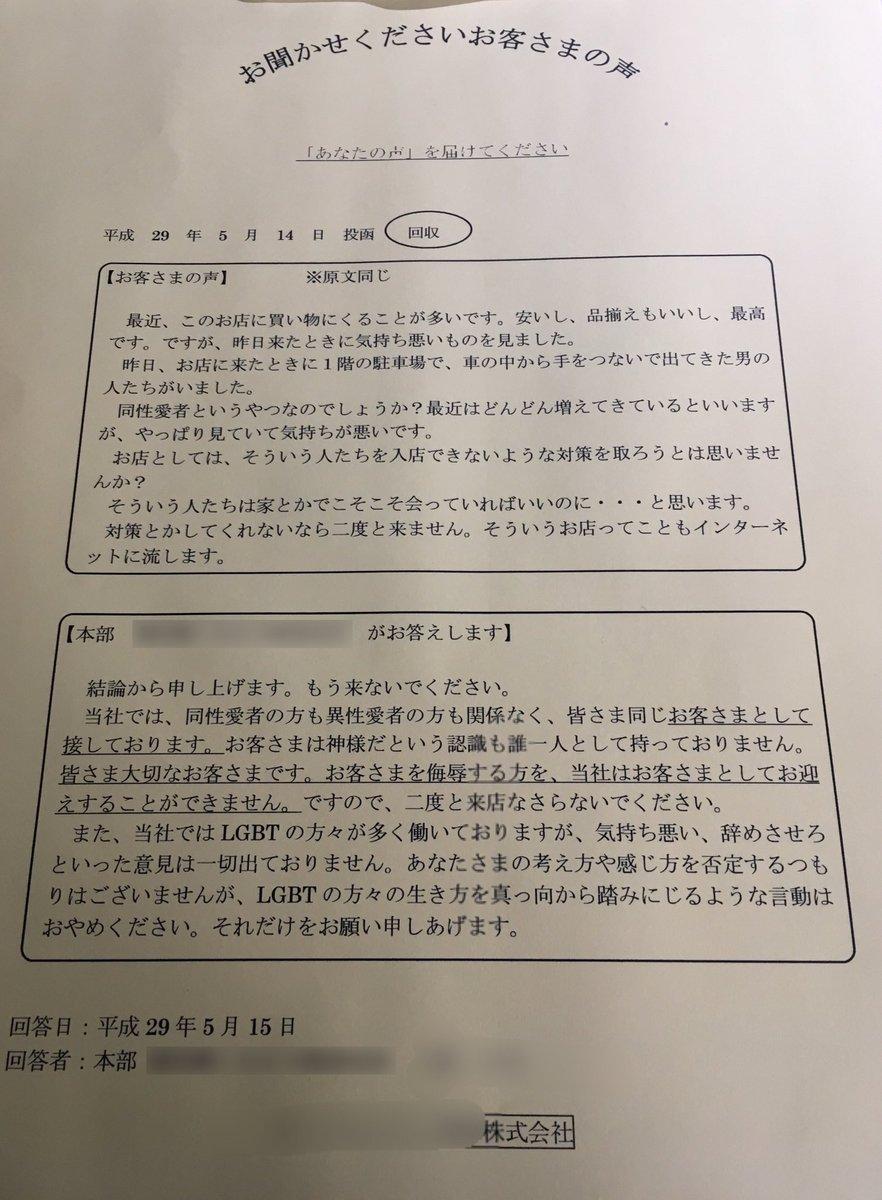 同性愛者の入店禁止を迫る「お客さまの声」 店側の回答は苦情主に「もう来ないでください」 – BIGLOBEニュース news.biglobe.ne.jp/trend/0516/bln…