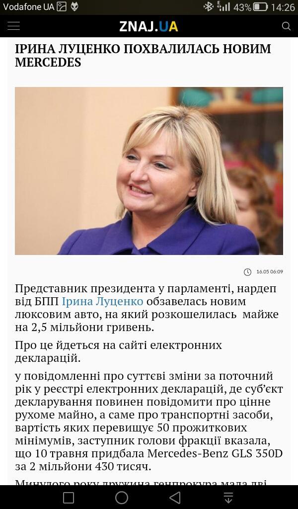 Лещенко солгал о существовании представления на нардепа Бойко, - Сарган - Цензор.НЕТ 5794