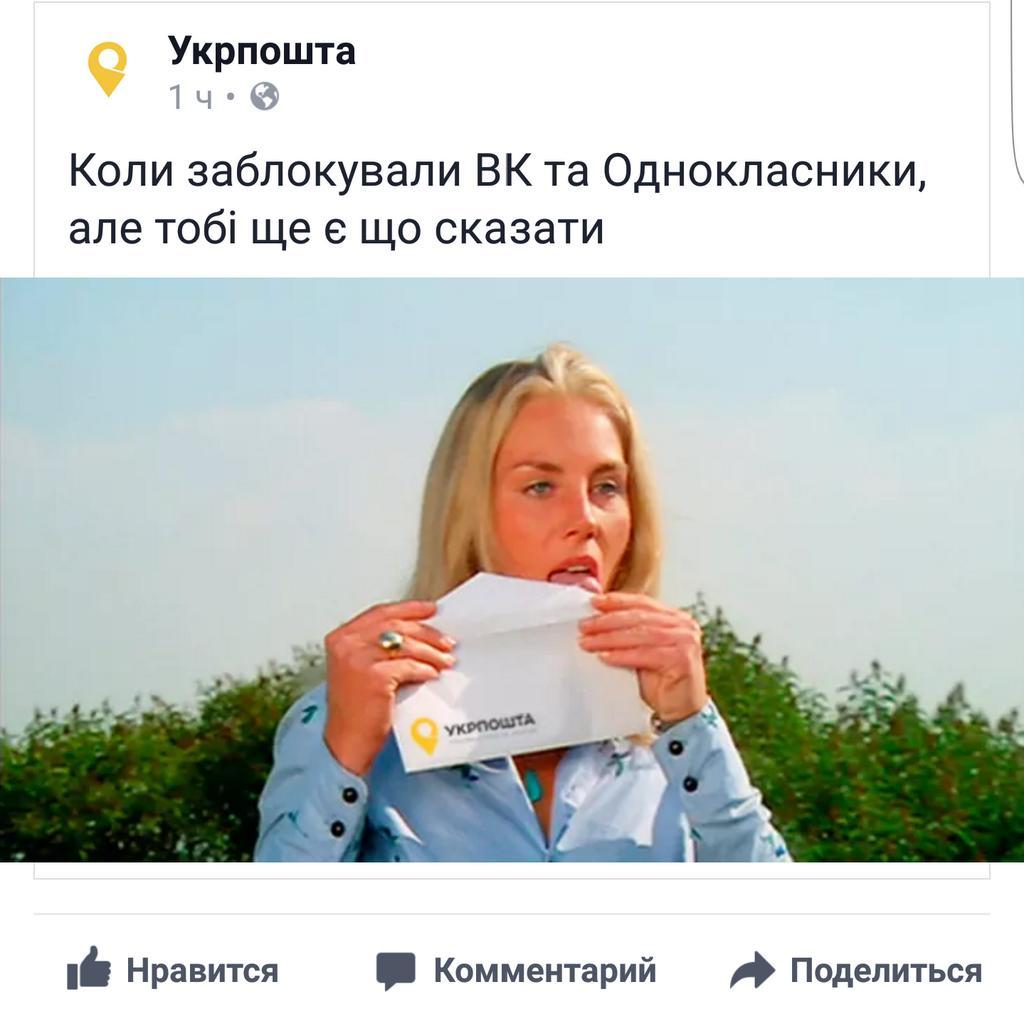 """В соцсетях во всю шутят по поводу запрета """"Одноклассников"""" и """"ВК"""" для граждан Украины (ВИДЕО)"""