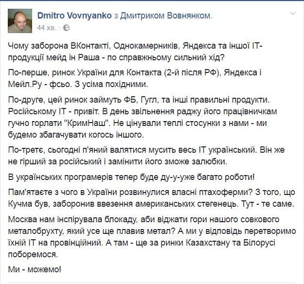 Руководство заблокированных российских сайтов не реагировало на обращения относительно антиукраинского контента, - СБУ - Цензор.НЕТ 2936