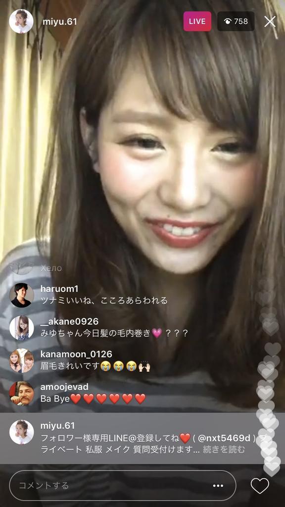 か いとう みゆ 伊藤美裕