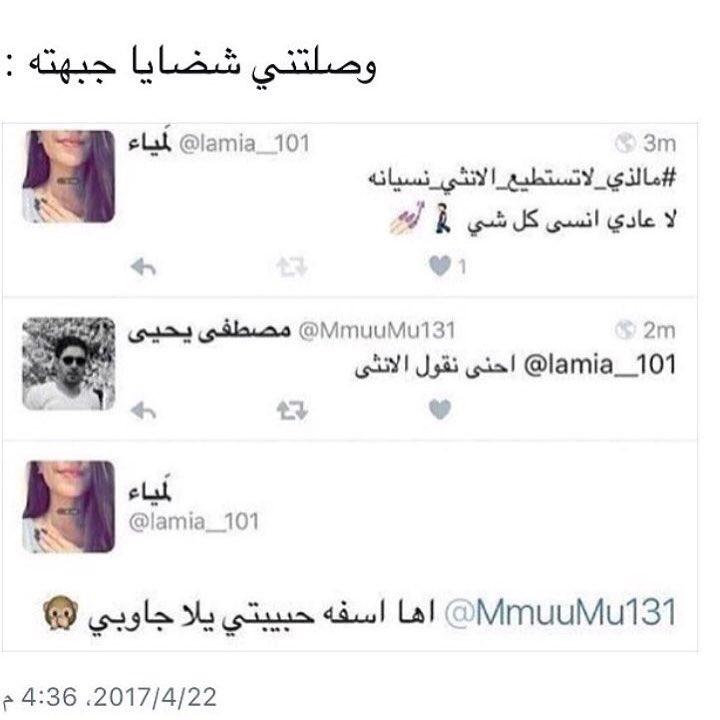قصف جبهات ضحك Funy Pic1 Twitter