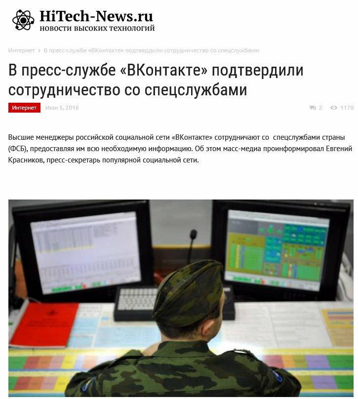 Зачем блокировать российские социальные сети? - Цензор.НЕТ 255