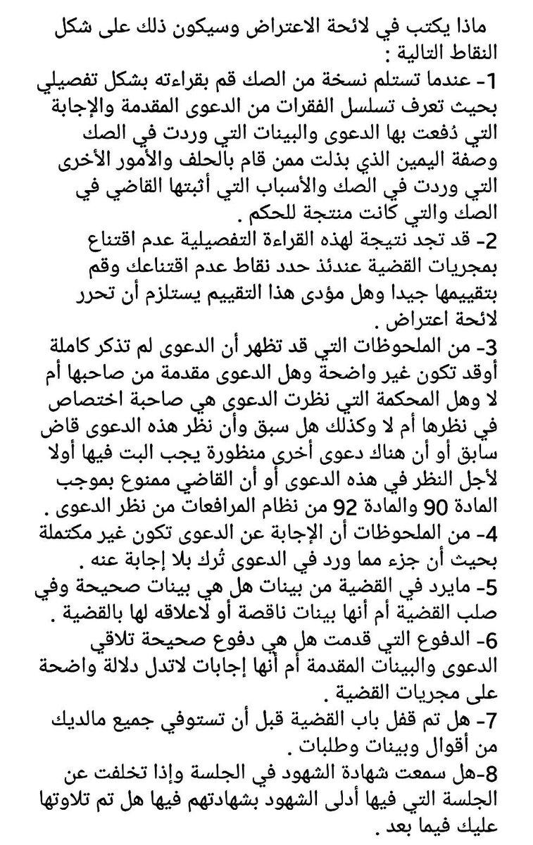 محامي مستشار قانوني On Twitter معلومات مهمه يجب مرعاتها والعمل بها عند إعداد لائحة اعتراضية على حكم قضائي لائحه اعتراضية اللوائح الإعتراضيه محامي المحامي السعودية Https T Co T7xxjufgqu