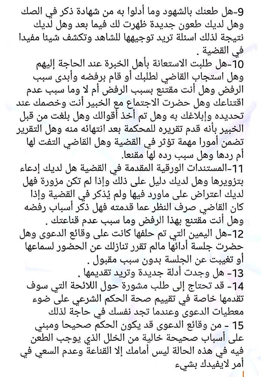 لائحة اعتراضية على حكم وفق الأنظمة السعودية مستقل