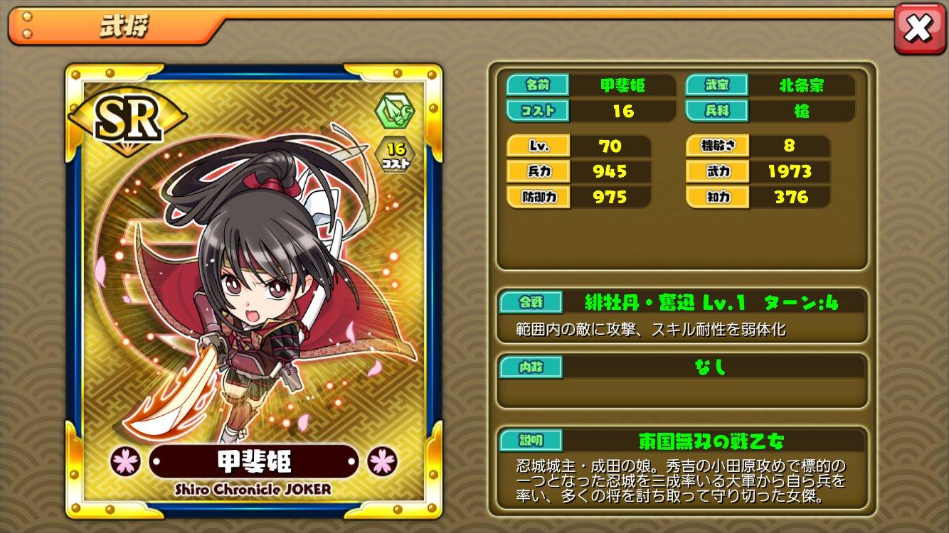 甲斐姫 [SR]