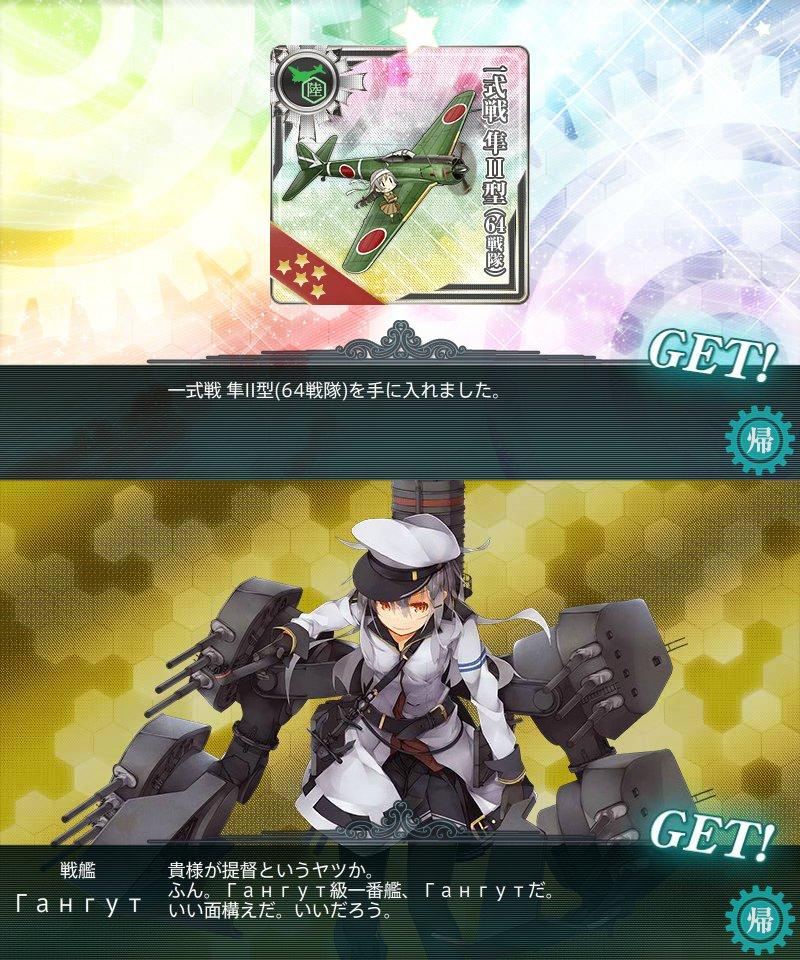 E-5甲北方水姫ゲージ破壊完了。着任から1年8カ月、16春以降完走継続5回目にしてall甲&初甲種勲章達成です。備蓄が少なく不安でしたが達成できてよかったです。(E-1は完全に運だけど)