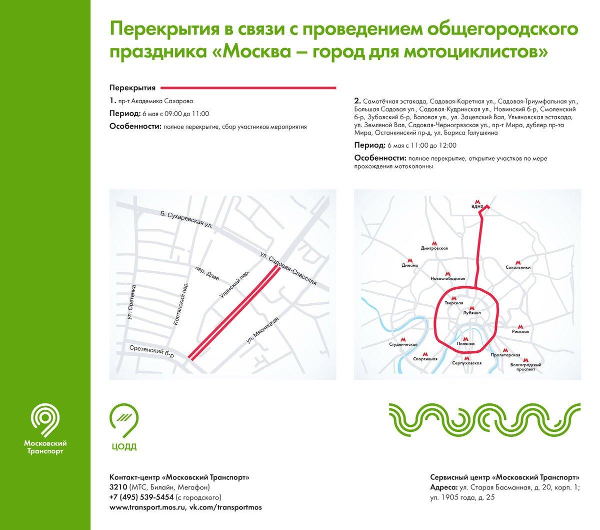 Стоп авто: в столице пройдут велогонка имотопарад
