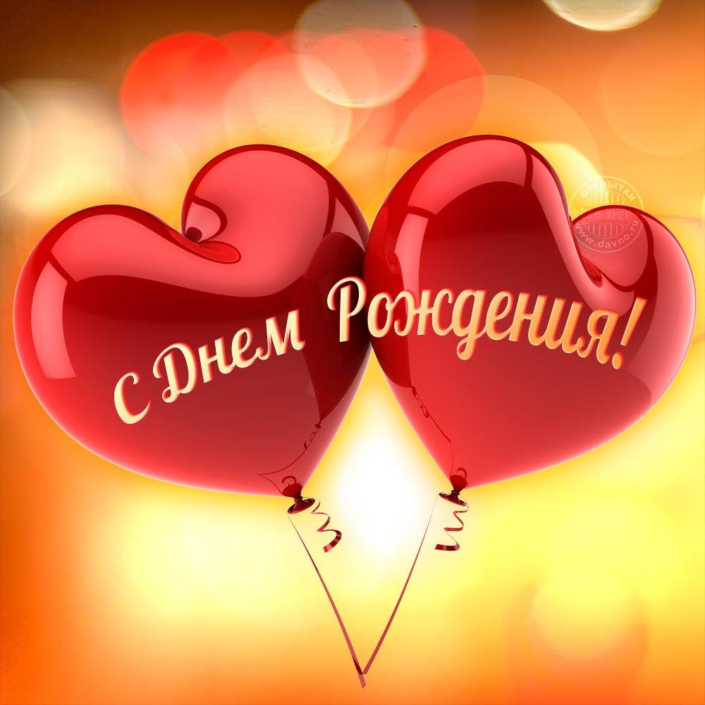 Поздравление с днем рождения от сердца