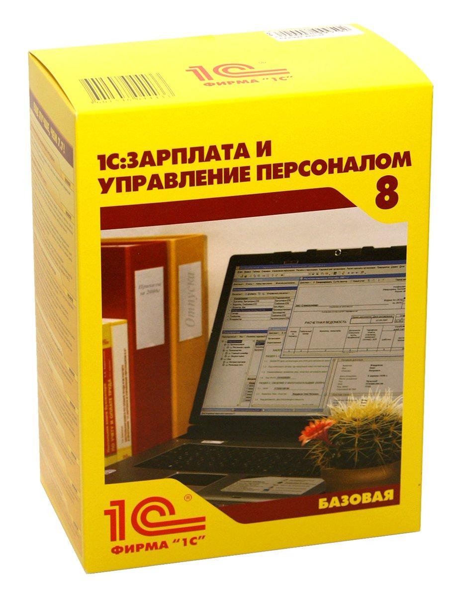 программа 1с 8 3.0