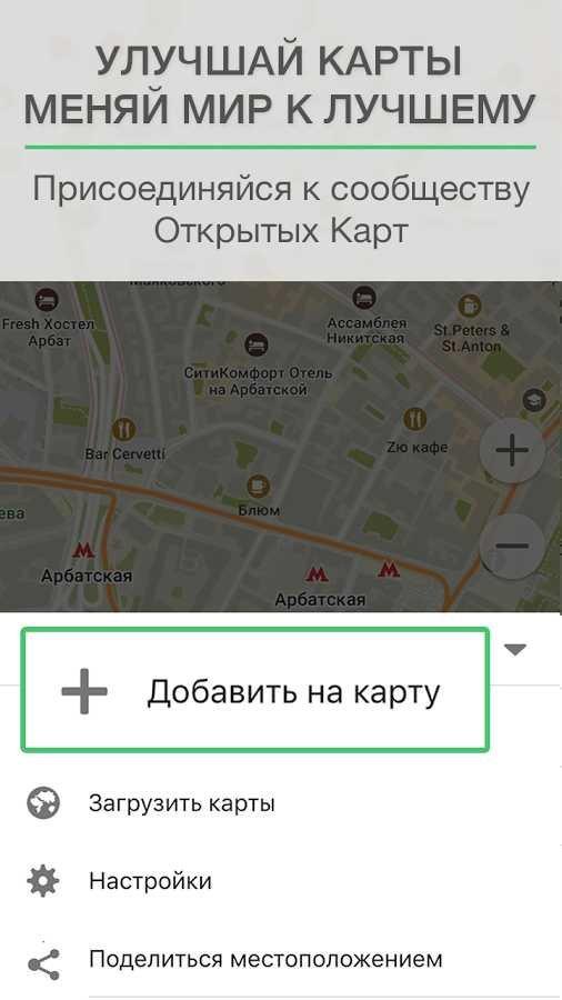 Скачать оффлайн карты для android