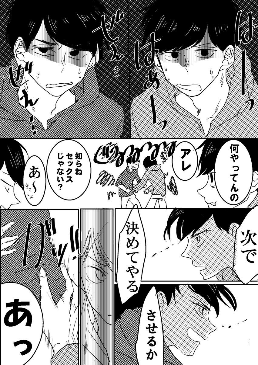 【おそカラ漫画】トド松「マジでクソ、ほんとクソ!」