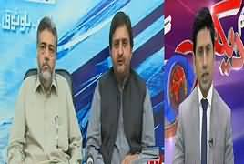 Hum Dekhain Gaay  – 5th May 2017 - Panama Case JIT Tashkeel thumbnail