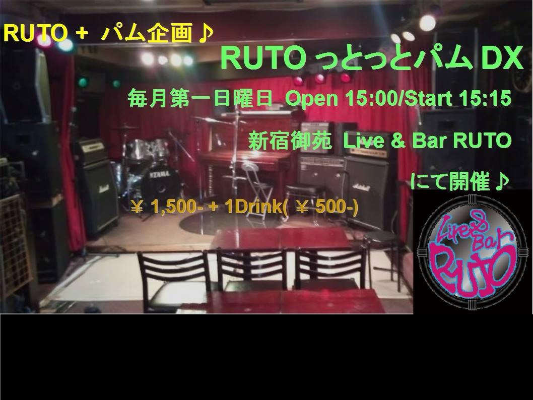 うにうにちゃん連れて電撃的に出演。あさって 05/07 日曜。新宿御苑RUTO。