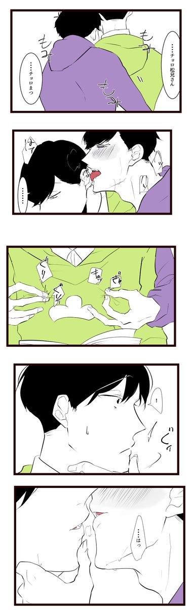 【マンガ】『家族の前ではダメ…』(一チョロ)