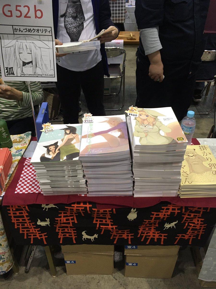 G52b かんづめクオリティ 新刊狐のお嫁ちゃん落書き等まとめ本です。よろしくお願いします!