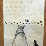 ペンギンの絵うますぎ飼育員さんの本気が伝わってくる