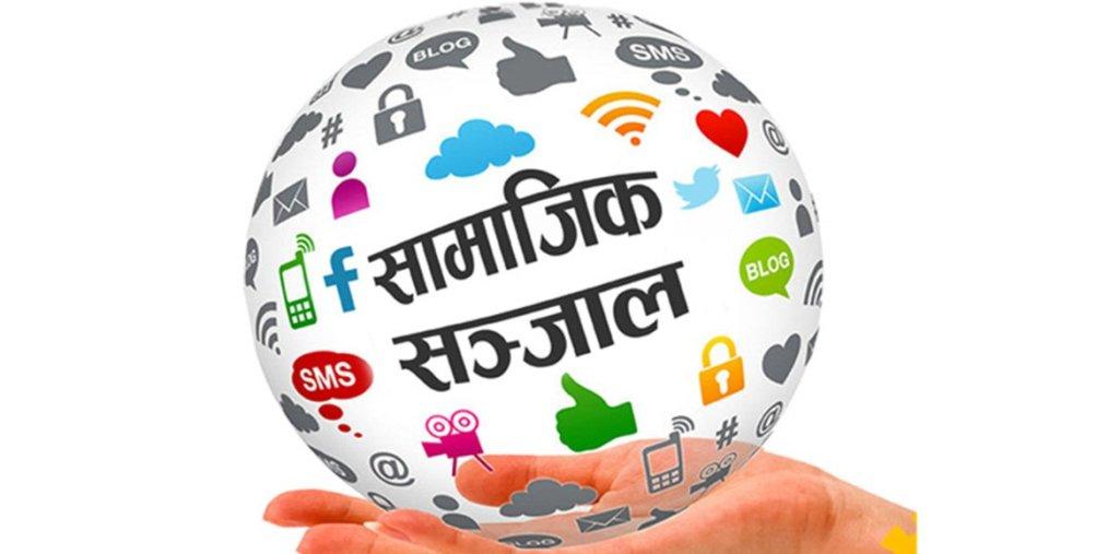 सामाजिक सञ्जालमा चुनावी गतिविधि : नेपालबाट करोडौं रुपैयाँ बाहिर