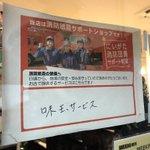 正反対すぎワロタ!新潟には消防団員サポートショップがあるらしい!