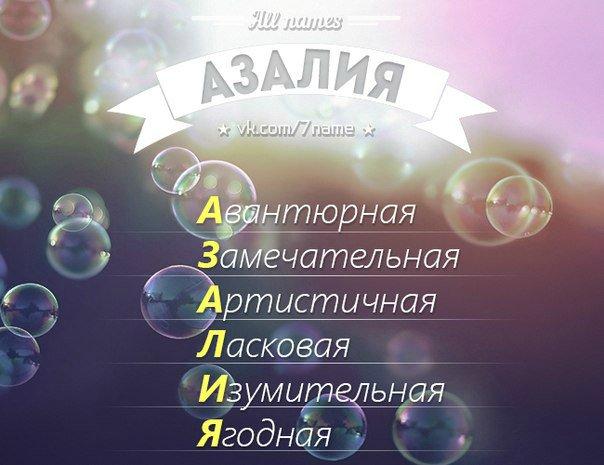 Ручной, с днем рождения открытка с именем азалия